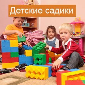 Детские сады Губкина