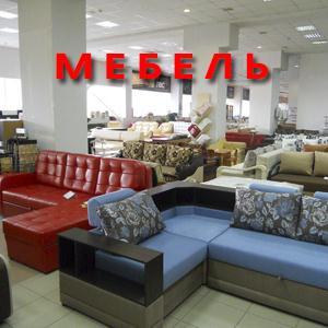 Магазины мебели Губкина