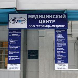 Медицинские центры Губкина