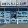 Автомагазины в Губкине