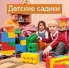 Детские сады в Губкине