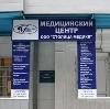 Медицинские центры в Губкине