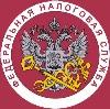 Налоговые инспекции, службы в Губкине