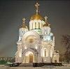 Религиозные учреждения в Губкине